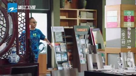 #爱之初# #电视剧爱之初# 二麦@姜武 开启旅游新业务是好事