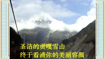 川西南自驾游(16)观赏世界唯一延伸到森林的海螺沟大冰川  海拔约5千米处眺望世界最难攀登的贡嘎山主峰