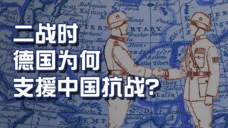 """二战时""""中德交易""""引来日本的不满?德国为何愿意与中国合作?"""