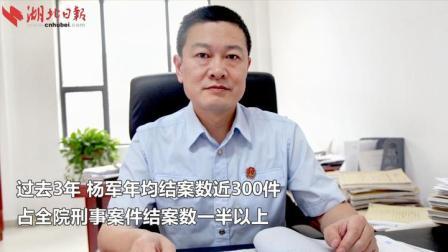 连续工作22天 湖北荆州铁面法官杨军牺牲在扫黑除恶一线