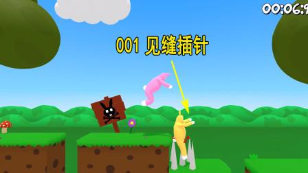 疯狂兔子人6:沙雕兄弟爆笑闯关,胡萝卜卡在地上拔不出