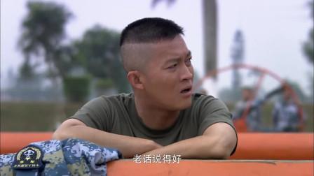 火蓝刀锋:鲁炎受不了歧视,想回海训场了,蒋小鱼,是龙得会盘着