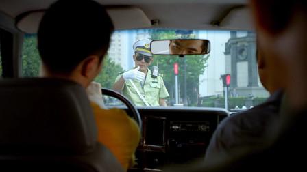 """交警拦下刑侦队长的车,没想被交警队""""除名"""""""
