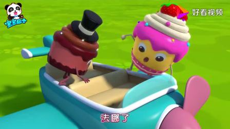 宝宝巴士:小小杯子蛋糕,竟坐上了玩具飞机,终于回到了盘子上