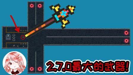 元气骑士:2.7.0最大的武器!理论上可无限大?能覆盖整个守护神殿