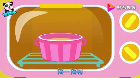 宝宝巴士:大家一起做蛋糕,倒入模具放进烤箱,一起来挤奶油吧