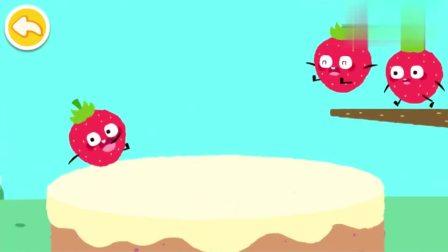 《宝宝巴士亲子游戏》 五个草莓胖宝宝跳到蛋糕上变成草莓蛋糕