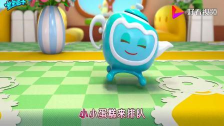 宝宝巴士:小小蛋糕来排队了,有圆的也有方形,看起来很美味呀(1)