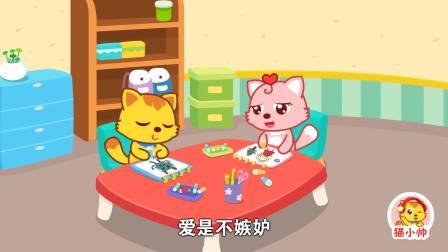 猫小帅:儿歌之让爱住我家粑粑麻麻和我,是幸福的一家人