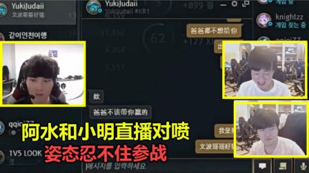 LOL:RNG小明和阿水直播对喷,眼看不是对手,姿态登场开始解围!