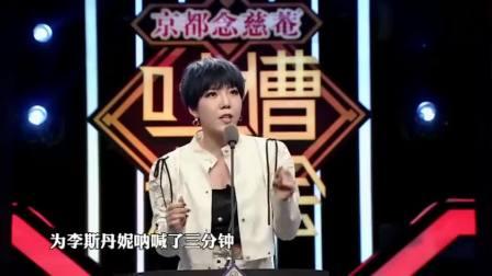吐槽大会:吴莫愁现场展示什么是最强拍马屁忒强悍!