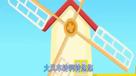宝宝巴士:大风车吱呀吱呀地转,这里的风景真好看