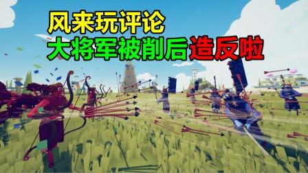 全面战争模拟器:风来玩评论,幕府大将军造反啦!