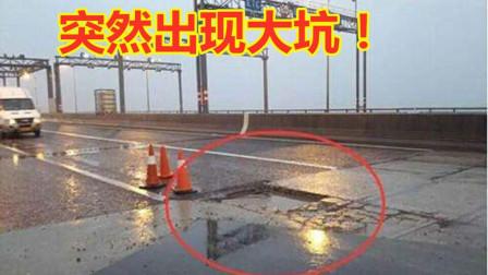 新手路上开车时,前方突然出现大坑怎么办?老司机教你保命技能!