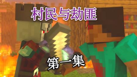 村民与劫匪的故事1:史蒂夫被劫匪头头打败,女巫带小村村逃跑