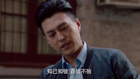 我的前半生:靳东带子君了解前夫工作,让她看看输何方,结局惊讶