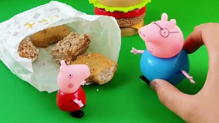 猪爸爸买了鸡排,最后被乔治佩奇发现了,最后猪爸爸没吃着!