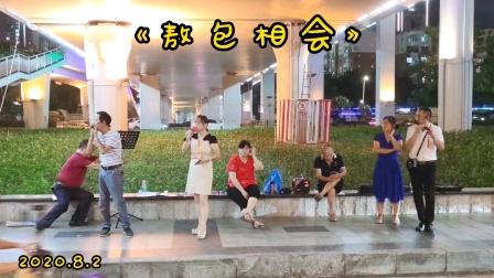 俞老师,刘老师合唱《敖包相会》深圳宝安西乡立交2020.8.2