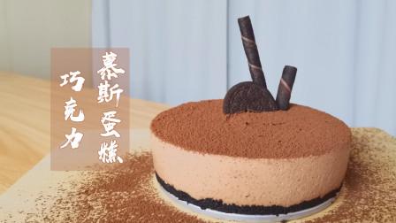 巧克力控一定要看,不用烤箱就能做的慕斯蛋糕,一口下去太幸福了
