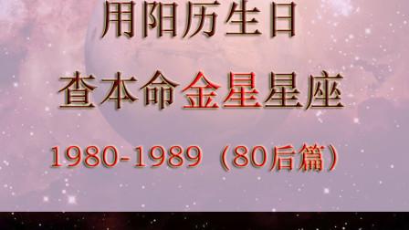 金星星座速查表2:1980-1989年出生的80后小伙伴适用
