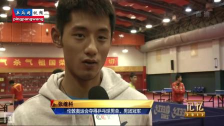 2012讲述:张继科 大满贯的风在这一年 乒乓球视频 记录片