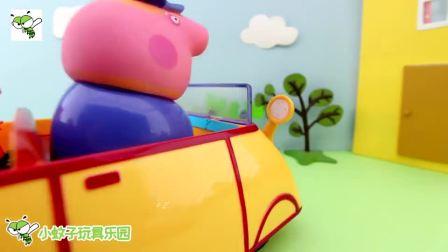 美味!猪爷爷带着小猪佩奇要去哪里?它们吃了超大的草莓披萨吗?儿童玩具故事亲子益智游戏