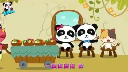 《宝宝巴士恐龙世界》一起吃蔬果,熊猫每天吃大拌菜水果沙拉减肥