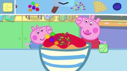 乔治和佩奇在做冰激凌,看起来好美味呀!小猪佩奇游戏
