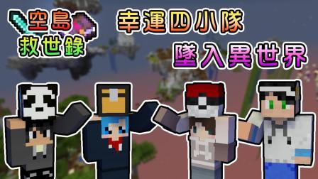 熊猫团团【我的世界】空岛救世录 面对心魔KB国王,准备进入魔法师高塔!
