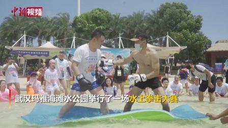 水上拳击比赛为武汉市民带来夏日清凉