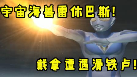奥特曼格斗进化:宇宙海兽雷休巴斯!戴拿遭遇滑铁卢!