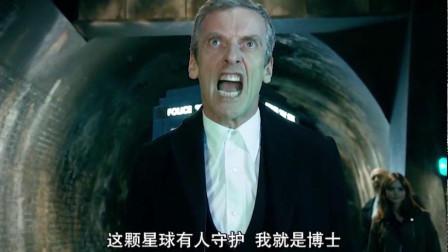 二维外星生物入侵地球,企图取代人类,神秘博士一招消灭所有敌人