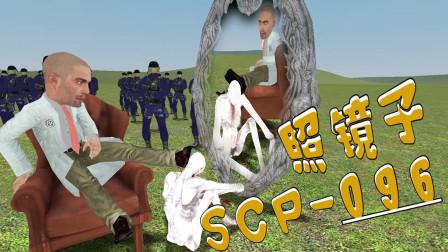 【搞笑动画】千万不要让SCP-096照镜子,作死王的