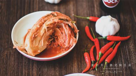 超详细步骤教你制作韩国四季泡菜之夏季爽口韩式辣白菜