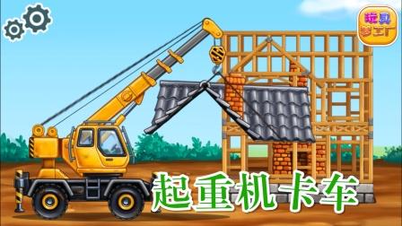 用工程机械车建造豪华别墅 认识起重机卡车(十二)