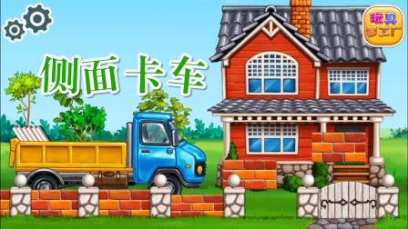 用工程机械车建造豪华别墅 认识侧面卡车(十五)