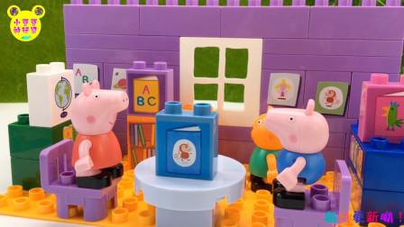 小猪佩奇在图书馆看漫画书!粉红猪小妹积木玩具拼装