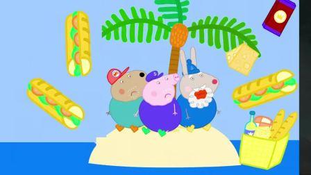 小猪佩奇 猪爷爷和好朋友在海上小岛野餐 简笔画