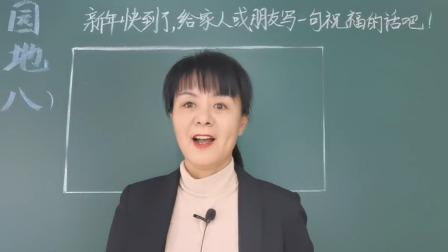 """部编版一年级上册 语文 提前学 祝福语怎么写?一招""""六要素""""永不忘"""