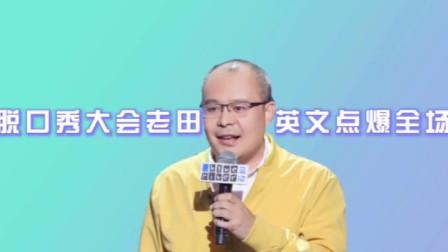 脱口秀大会3:老田英文走偏,盘点那些英文走偏的明星,太逗了!