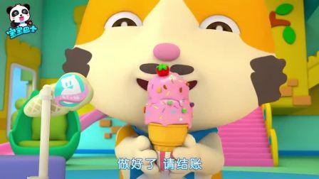 宝宝巴士:蜜蜜和爸爸玩老板和顾客游戏,加彩虹糖的草莓冰淇淋好好吃哦