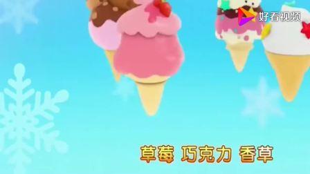 宝宝巴士:机器人做的冰激凌很美味,种类也很多,看着口水都流了(1)