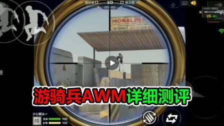 落星:游骑兵AWM详细测评,这就是低配版的枪娘大炮啊