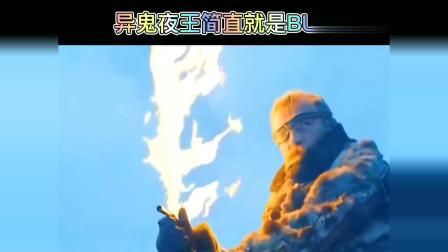 权力的游戏,异鬼夜王吊打火龙,拥有复活死者为己用的BUG异能