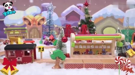 宝宝巴士玩具—奇奇妙妙开着圣诞小火车给小朋友们送礼物啦