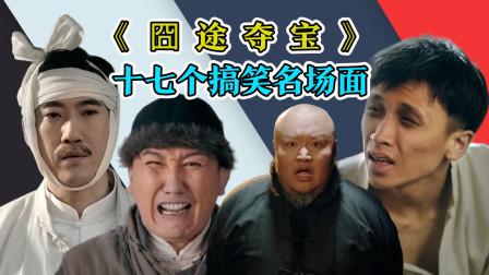 杨树林《囧途夺宝》的精华,17个搞笑名场面,一次看个够