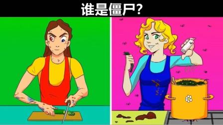 脑力测试:准备食物的两位人妻,谁是僵尸?