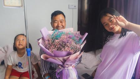 玉平今天终于出院了,俩宝贝女儿亲手挑束鲜花迎接,实在太感动了