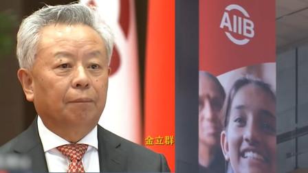 """亚投行首任行长金立群成功连任,称""""我始终没忘我是个中国人"""""""