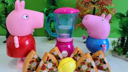 小猪佩奇与好玩的榨汁机玩具